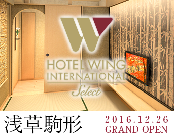 HOTEL WING INTERNATIONAL select 浅草駒形 2016.12.26 GRAND OPEN